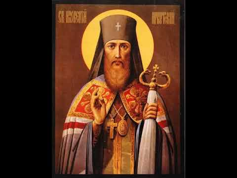 Молитва Песнопение Святитель Иннокентий, Епископ Иркутский