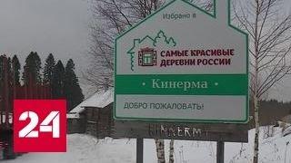Самая красивая деревня России не справляется с наплывом туристов