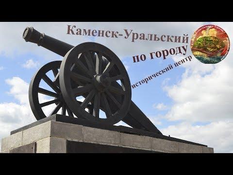 Каменск-Уральский, прогулка по городу