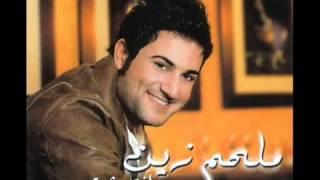 تحميل اغاني ملحم زين يا صغيري Melhem Zein MP3