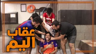 احتفلنا في مسبح وصار اللي صار 🏊🏻♂️🎁 !!
