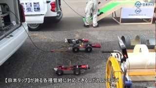 日本タップテレビカメラ車『下水道管更生技術施工展2012新潟』出展