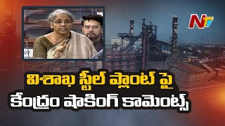 No Equity Share For AP Govt In Visakha Steel Plant Says Finance Minister Nirmala Sitharaman