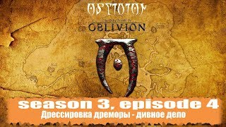 Дрессировка дреморы - дивное дело [Oblivion, season 3, episode 4]