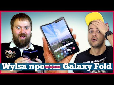 Wylsa против Droider: Galaxy Fold и ГИБКИЙ iPhone | #ПопробуемУложиться