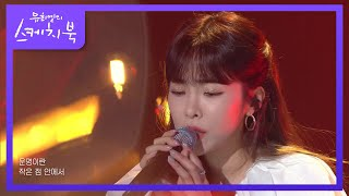 헤이즈 - 헤픈 우연 [유희열의 스케치북/You Heeyeol's Sketchbook] | KBS 210521 방송