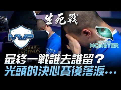 MVP vs KDM 最終一戰誰去誰留?光頭的決心賽後落淚... Game5