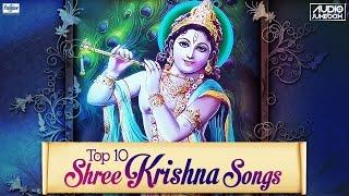 Top 10 Shree Krishna Songs | Aarti Kunj Bihari Ki | Govind Bolo Hari Gopal Bolo | Krishna Mantra