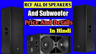 rcf sound system price in india - मुफ्त ऑनलाइन