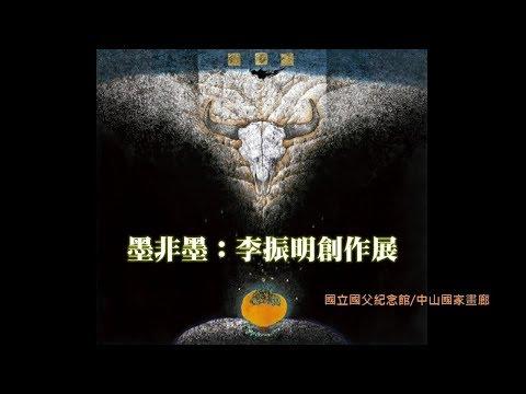 李振明老師 山之祭