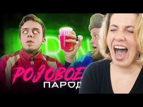 Мама Туся смотрит Элджей & Feduk - Розовое вино (ПАРОДИЯ)