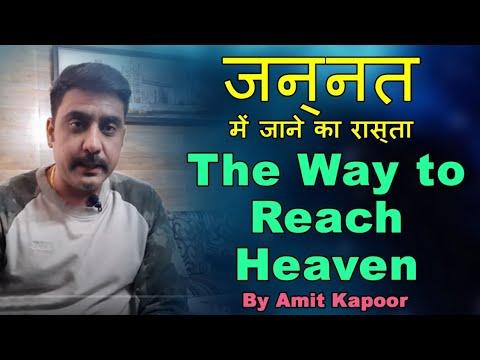 जन्नत में जाने का रास्ता| The Way to Reach Heaven By #ASTROLOGERAMITKAPOOR