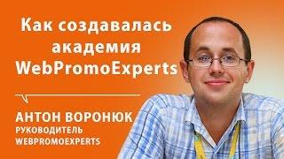 Антон Воронюк: Как создавалась Академия WebPromoExperts. Блог Михаила Щербачева - IT РУЛИТ