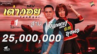 เต่างอย - จินตหรา พูนลาภ ปะทะ ลุงพล I Jintara Poonlarp ITao Ngoi「Official MV」