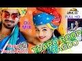 Tharo Roop Tagdo | Twinkle Vaishnav का ये DJ गीत पुरे राजस्थान में मचा रहा है धूम | एक बार जरूर सुने video download