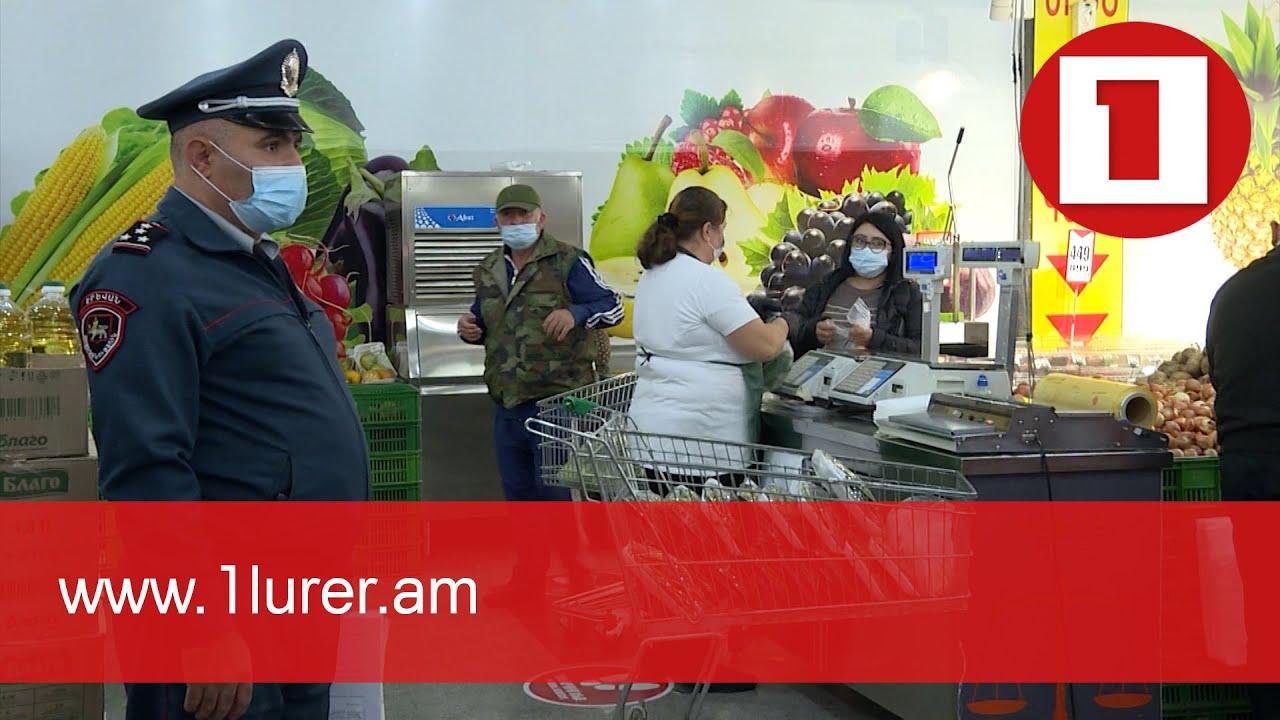 Ստուգայց՝ Մալաթիա-Սեբաստիա վարչական շրջանում. տեսուչները սուպերմարկետում արձանագրություն կազմեցին