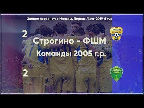 2005 г.р. Строгино - ФШМ - 2:2