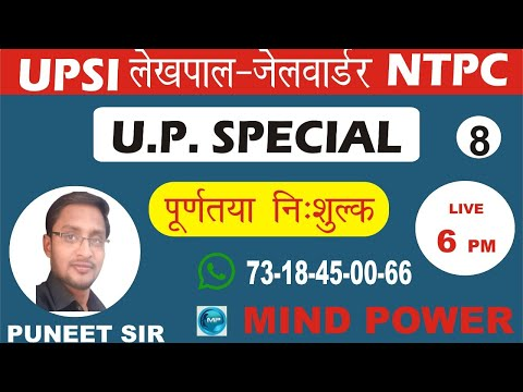 UP SPECIAL FOR ALL UP GOV JOB CLASS-8 ||   ||PUNEET SIR
