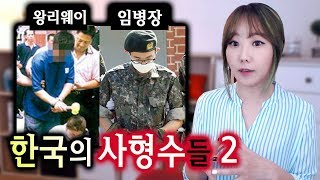 [금사파] 한국의 살아있는 사형수들 2편   금요사건파일   디바제시카