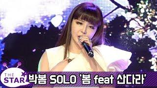 [SHOWCASE] Park Bom(박봄) - Spring(봄) (feat. Sandara Park(산다라박))