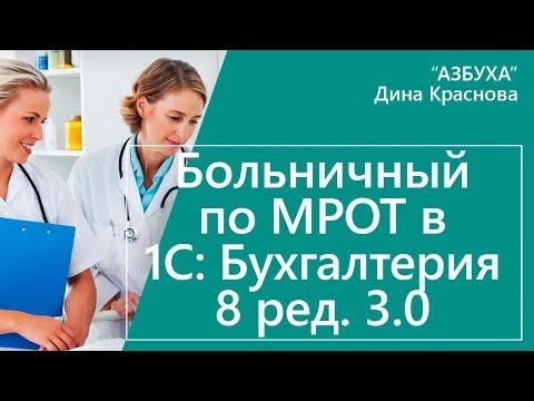 Больничный по МРОТ в 1С Бухгалтерия 8