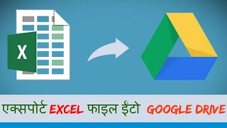 How To Import Excel File Into Google Drive - Hindi