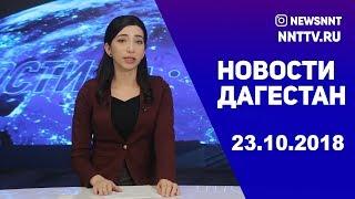 Новости Дагестан 23.10.2018 год