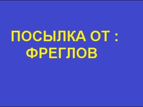 ПОСЫЛКА ОТ ФРЕГЛОВ С СЮРПРИЗОМ