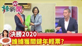 【辣新聞152】 決勝2020 誰擄獲關鍵年輕票?2019.09.14
