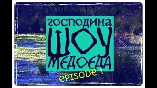 ШОУ ГОСПОДИНА МЕДОЕДА EPISODE 1 (ПТАХА, FACE, ОКСИ, ФАРА, RICKEY F, СКВОШ И МЕДОЕД)