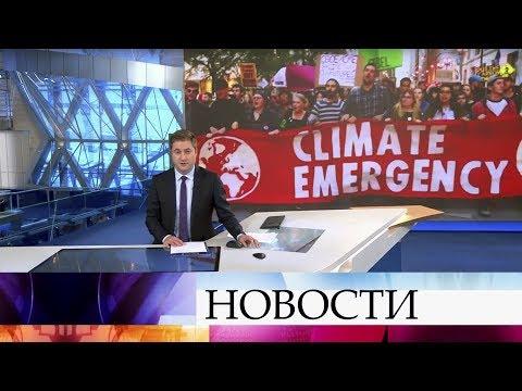 Выпуск новостей в 12:00 от 08.10.2019
