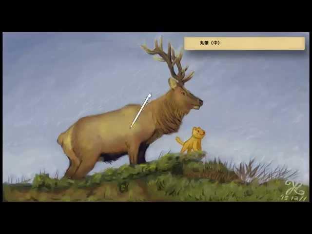 【じっくり絵心教室】応用コース ミニレッスン2-1「シカ」(Art Academy Deer)