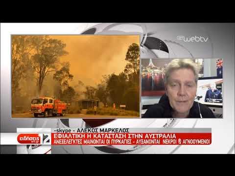 Πυρκαγιές στην Αυστραλία – Κινητοποίηση εφέδρων του στρατού | 04/01/2020 | ΕΡΤ