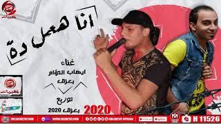 اغاني حصرية مهرجان انا هعمل ده - ايهاب التؤم - بعزق - MAHRAGAN ANA HA3MEL DAH - 2020 تحميل MP3