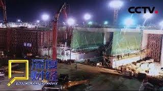 《深度财经》 20180106 超级工程大揭秘:挑战不可能 | CCTV财经