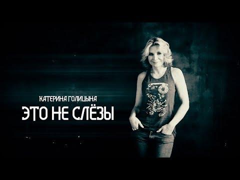 Катерина Голицына - Это не слёзы (Lyric Video)