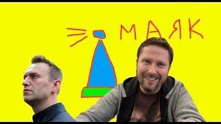 Смотритель маяка Навального