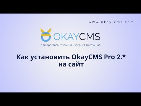 Видеообзор OkayCMS