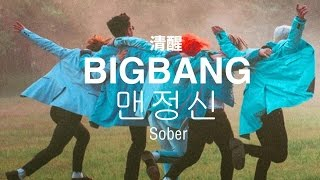 "BIGBANG 빅뱅 - ""SOBER 맨정신"" (Eng|Han|Rom|中字 Lyric Video)"
