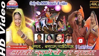 रवि, रैना गोस्वामी 2018 रामदेवजी भजन    आवो रुणेचे रा राजा    Shyam Paliwal का सुपरहिट रामदेवजी भजन
