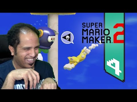 مسكة خط ????: حطولنا مواضيع عشان انا وعمران نضيع  Super Mario Maker 2 #4