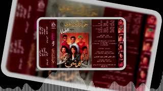 Jeliana - Marhbten   فرقة جيليانا - مرحبتين تحميل MP3