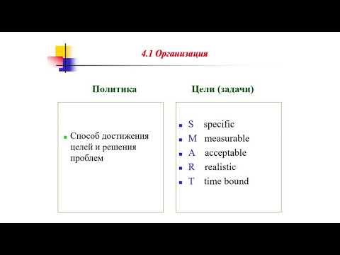 Политики и цели в области качества лаборатории