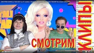 СМОТРИМ КЛИПЫ и ТАНЦУЕМ с Людмила ЛЮДМУРИК и Андрей ГОБЗАВР - 24 июня 2018