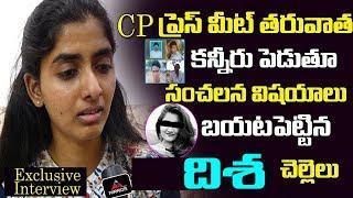 Disha Sister Bhavya Reddy Exclusive Interview   Disha Case Updates   Mirror TV