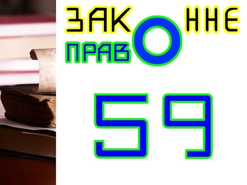 Вступление в наследство после смерти наследодателя основные нюансы и аспекты // Законное право. № 59