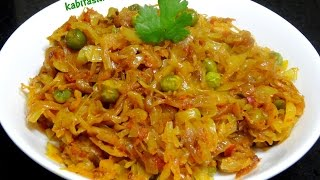 बंदगोभी मटर बनाने की विधि- सरल बंदगोभी की सब्जी – बंदगोभी मटर- भारतीय गोभी मसाला