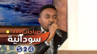 لوموهو اللاهي -  الدرديري دلدوم (الدون) - صباحات سودانية