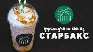Фраппучино как в Starbucks [Cheers! | Напитки]