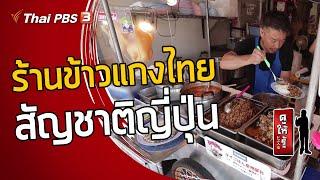 ดูให้รู้ :  ร้านข้าวแกงไทย สัญชาติญี่ปุ่น (9 ก.ย. 61)